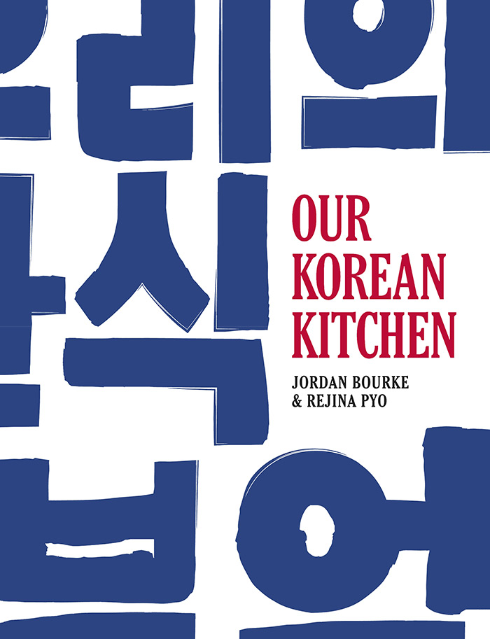 Our Korean Kitchen cookbook cover